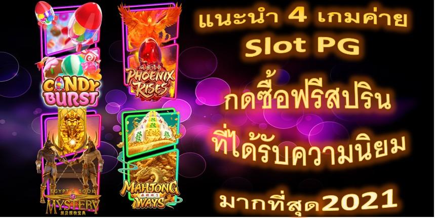 แนะนำ 4 เกมค่าย Slot PG กดซื้อฟรีสปิน ที่ได้รับความนิยมมากที่สุด 2021