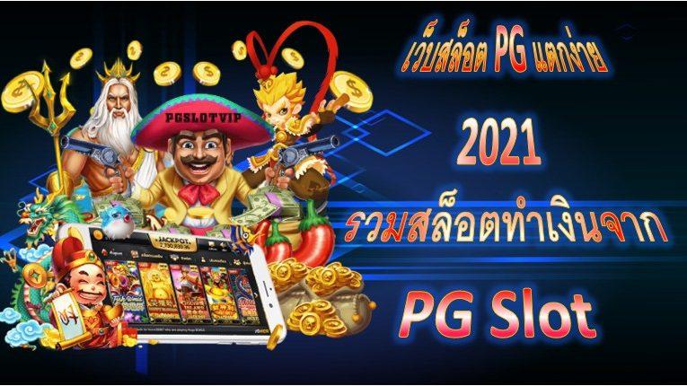 เว็บสล็อต PG แตกง่าย 2021 รวมสล็อตทำเงินจาก PG Slot